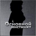 Post image of [Основной Инстинкт] #240: День Св. Патрика