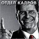 Post image of Отдел кадров