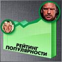 Post image of [Рейтинг популярности]: Июнь 2017