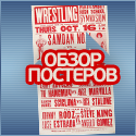 Post image of [Постер года] WWE 2013