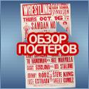 Post image of [Постер года] WWE 2013