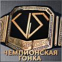 Post image of Чемпионская гонка