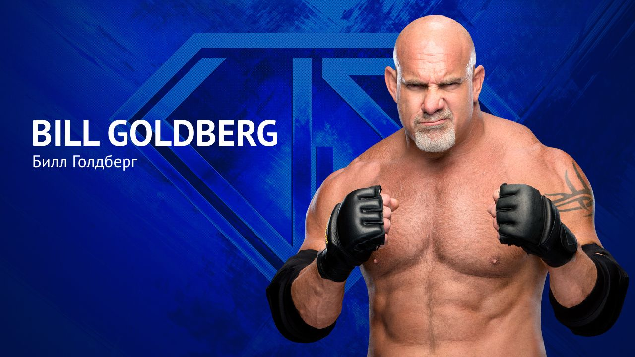 Билл Голдберг || Bill Goldberg