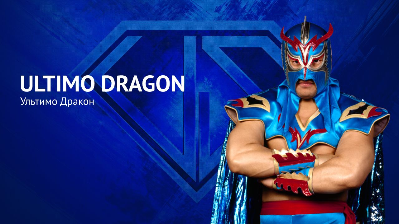 Ультимо Дракон || Ultimo Dragon